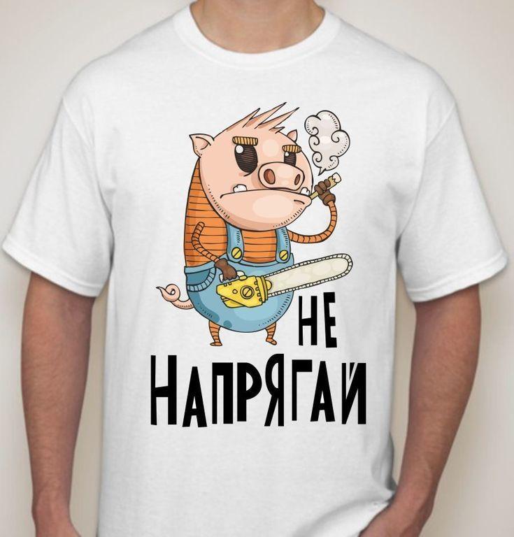 Поздравления, крутые картинки с надписями на футболках